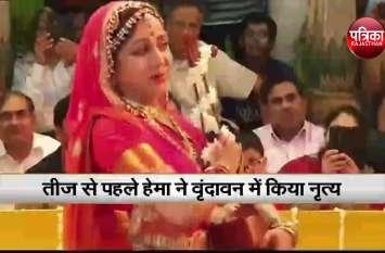 Hariyali Teej:- हरियाली तीज पर हेमा मालिनी ने वृंदावन में किया नृत्य
