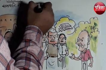 अब मेयर,सभापति और नगर निगम अध्यक्ष का चुनाव जनता के हाथ,इस पर जनता का जवाब देखिए कार्टूनिस्ट लोकेन्द्र सिंह की नजर से