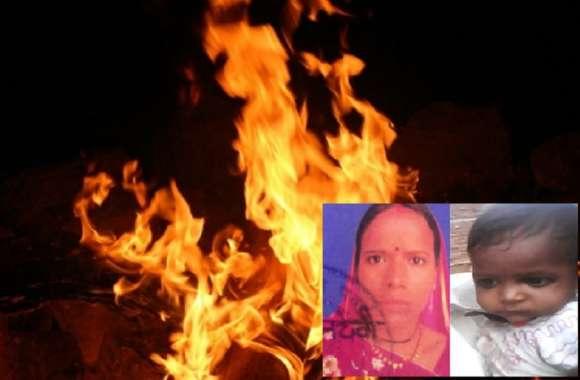 पति से हुआ झगड़ा, महिला ने अपने दो बच्चों के साथ किया आत्मदाह, मचा हड़कम्प