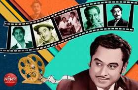 Birthday Special: पेड़ों से बातें किया करते थे सिंगर किशोर कुमार, पढ़ें उनकी ज़िंदगी के ये 10 दिलचस्प किस्से