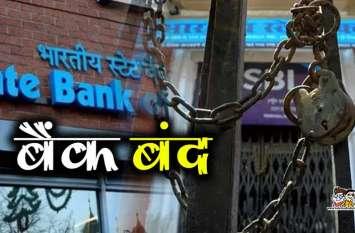 आज ही कर लें कैश का इंतजाम, अब 11 दिन बंद रहेंगे सभी बैंक!