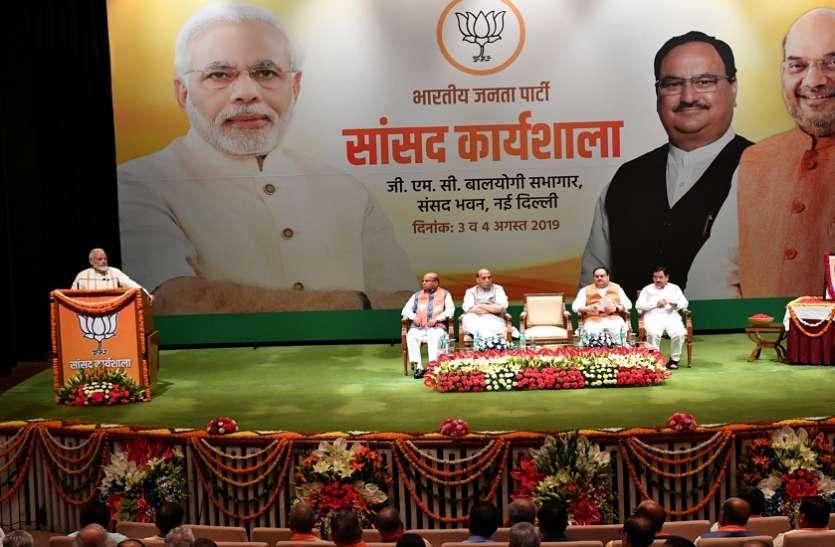 बीजेपी सांसदों से बोले पीएम मोदी- अपने बूते जीतना अगला चुनाव, परिवारवाद से भी बचो