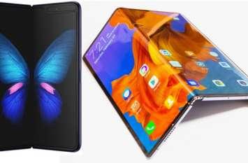 Samsung Galaxy Fold Vs Huawei Mate X: सितंबर में लॉन्च होंगे ये फोल्डेबल स्मार्टफोन