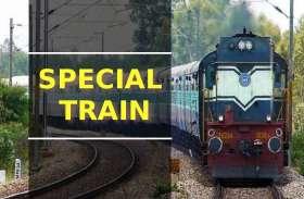 रक्षाबंधन स्पेशल : चल रही हैं 12 नई ट्रेन, अगर नहीं मिल रहा टिकट तो इनमें कर सकते हैं बुकिंग
