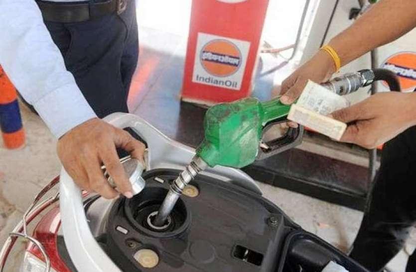 एक दिन की स्थिरता के बाद फिर मिली पेट्रोल के दाम में राहत, जानिए अपने शहर के दाम