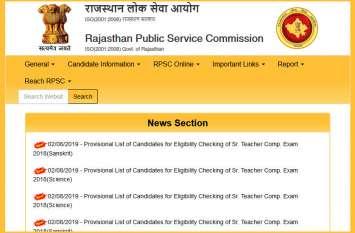 RPSC: सीनियर टीचर ग्रेड II विषयवार कट-ऑफ जारी, ऐसे करें चेक