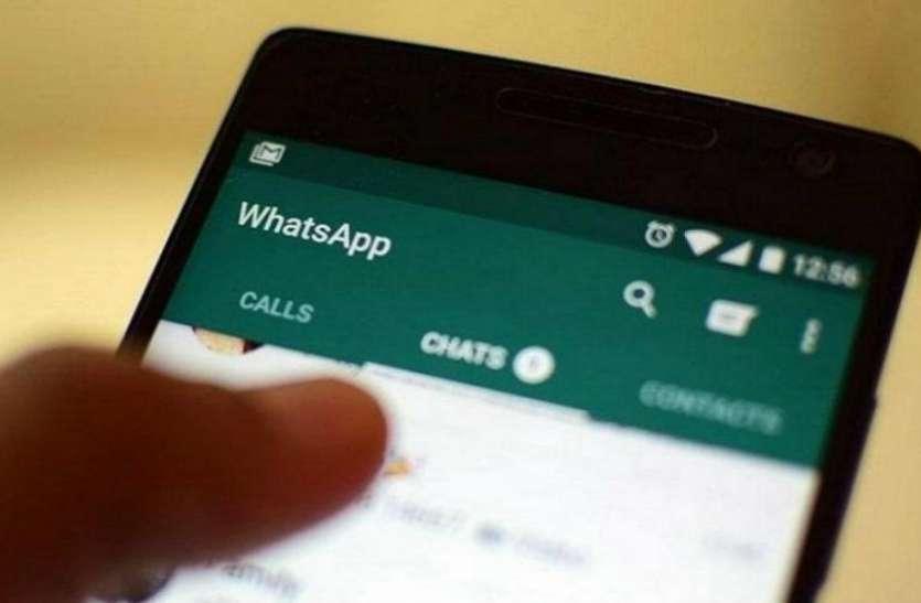 अब WhatsApp पर कई बार फॉरवर्ड किए गए मैसेज में होगा डबल ऐरो आइकन, अफवाहों को रोकने में मिलेगी मदद