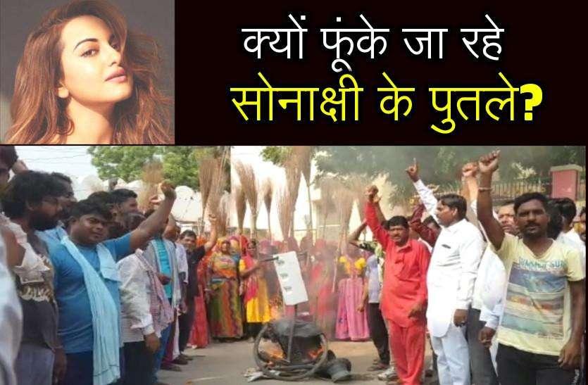 राजस्थान में Sonakshi Sinha का ज़बरदस्त विरोध, जाने ऐसा क्या कर दिया?