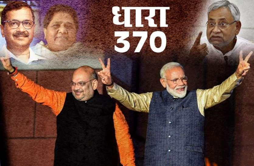 जम्मू-कश्मीर: धारा 370 पर विपक्षी दलों का समर्थन, सहयोगी दल JDU का विरोध