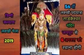डिग्गी कल्याण का लक्खी मेला 6 अगस्त से, जयपुर ताडक़ेश्वरजी महादेव मंदिर से होगी 54 वीं लक्खी पदयात्रा रवाना