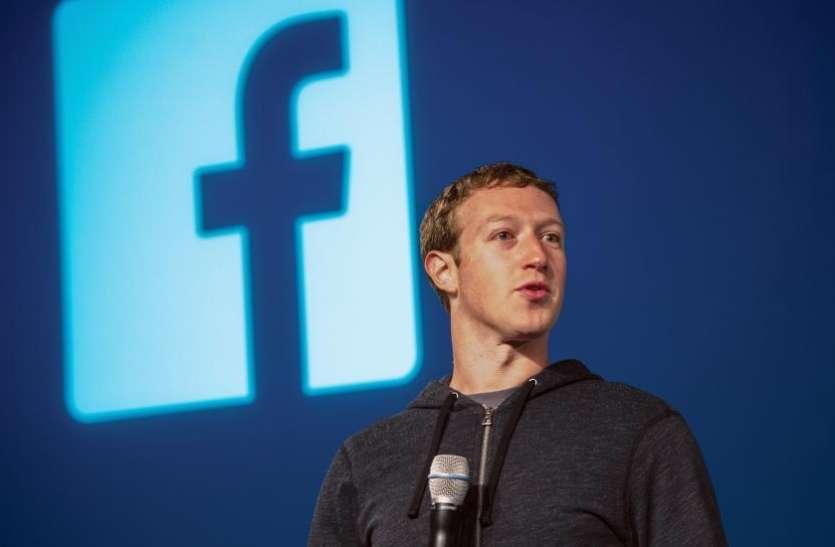 भारतीय बाजार पर नजर बना रहे मार्क जकरबर्ग, ऐसे करेंगे व्यापार का विस्तार