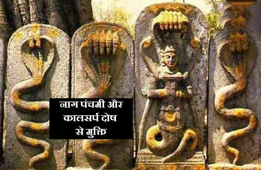नाग पंचमी 2019 विशेष : देश के इन प्राचीन मंदिरों में मिलती है कालसर्प दोष से मुक्ति!