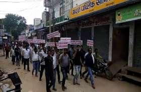 पंचायत समिति बनाने के लिए सड़क पर उतरे व्यापारी, बाजार बंद
