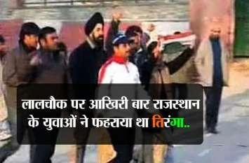 लाल चौक पर आखिरी बार राजस्थान के युवाओं ने फहराया था तिरंगा..