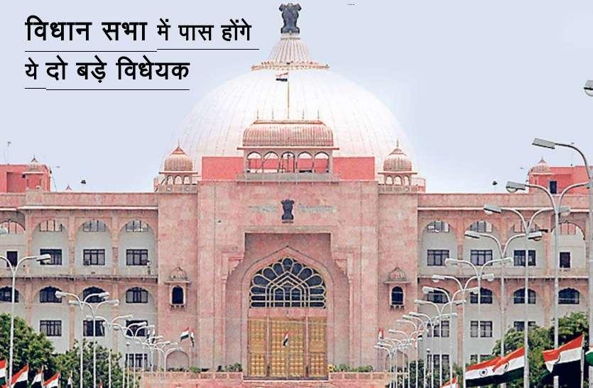 राजस्थान विधान सभा आज रखे जाएंगे ये दो बड़े विधेयक-जानिए कौन से बडे विधेयक रखेगी सरकार