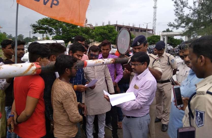 जबलपुर घटना के विरोध में एबीवीपी कार्यकर्ताओं ने कलेक्टर को सौंपा ज्ञापन
