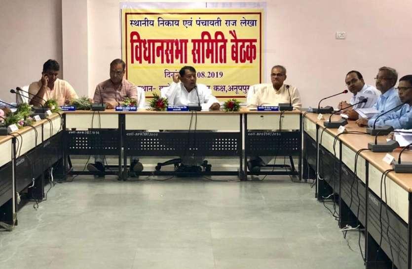 विधानसभा समिति ने कहा ऑडिट में मांगी गई जानकारी अविलंब उपलब्ध कराएं