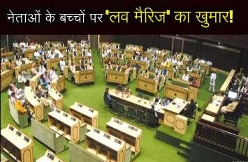 राजस्थान में नेताओं के बच्चे कर रहे 'Love Marriage', विधानसभा में ही सार्वजनिक हो गई सूची!