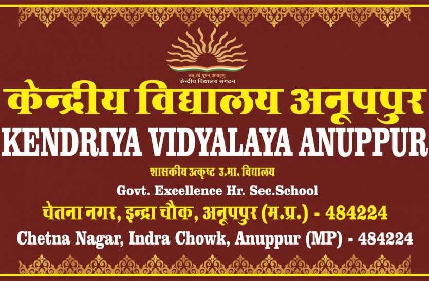 केंद्रीय विद्यालय अनूपपुर में प्रवेश 6 अगस्त से आरम्भ, 3 सितम्बर से अध्यापन कार्य