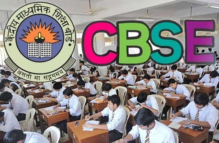 सीबीएसई स्कूल में कर रहे हैं पढ़ाई तो ध्यान दें, कहीं आप परीक्षा के लिए अयोग्य ना हो जाएं