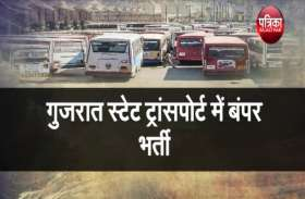 गुजरात राज्य सड़क परिवहन कॉर्पोरेशन में निकली बंपर भर्ती