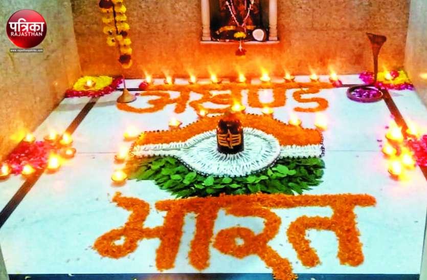 सावन के सोमवार पर जम्मू-कश्मीर में अनुच्छेद 370 खत्म, 'अखंड भारत' के रंग में रंगे भोलेनाथ