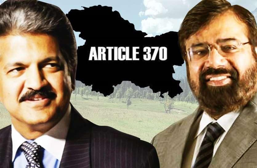 मोदी सरकार के कश्मीर फैसले का देश के दिग्गज कारोबारियों ने किया स्वागत, कहा - कश्मीर के लिए था ऐतिहासिक दिन