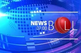 NEWS BALL: भारत और वेस्टइंडीज के बीच आखिरी टी 20 मैच, एक क्लिक में देखिए खेल जगत की 10 बड़ी खबरें