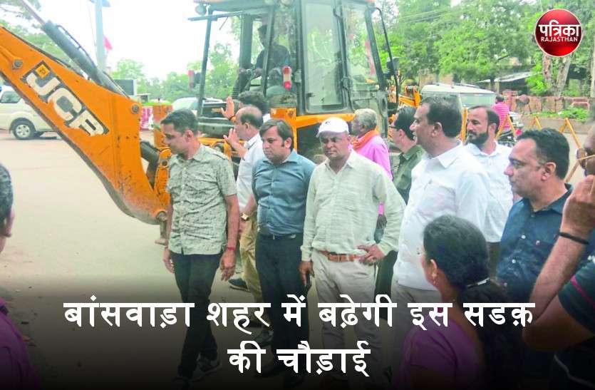 बांसवाड़ा शहर में 12 फीट बढ़ेगी इस सडक़ की चौड़ाई, कम होंगे हादसे और सुगम होगा यातायात
