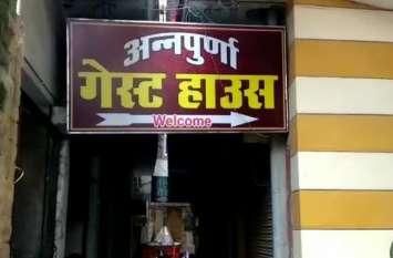 बिहार के युवक की यूपी के चंदौली के होटल में मिली लाश