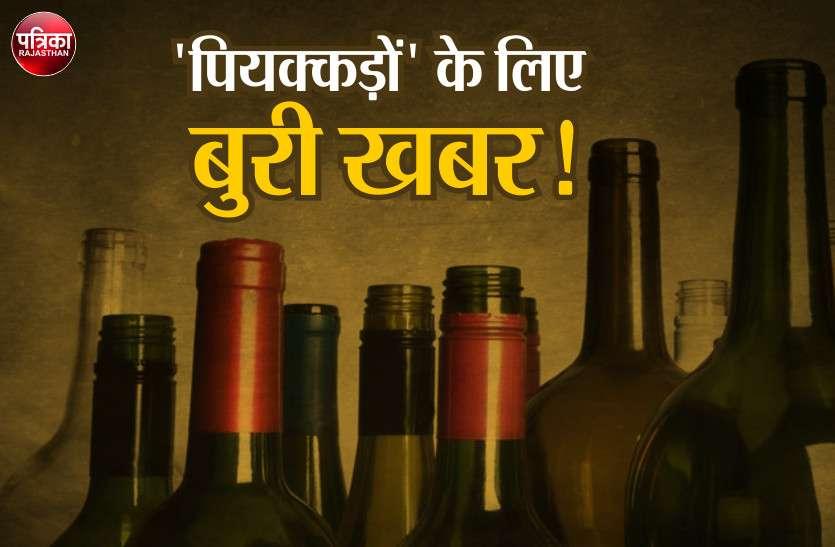 राजस्थान में महंगी हुईअंग्रेजी शराब, गहलोत सरकार ने 15 फीसदी तक बढ़ा दी एक्साइज ड्यूटी