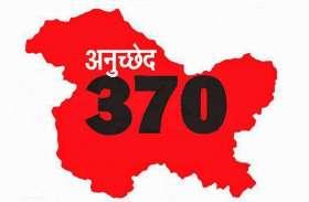 अनुच्छेद 370 को हटाने का संकल्प : अब कश्मीर से कन्याकुमारी तक एक है भारत