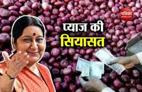 सुषमा का प्याज से रहा है सियासी रिश्ता, कीमतों में बढ़ोतरी के विरोध में प्याज की माला पहन किया था डांस