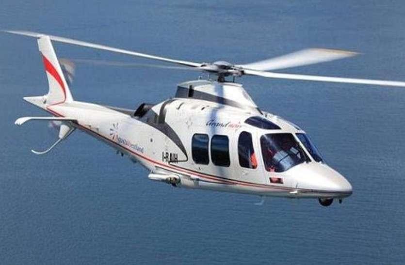 20 करोड़ में खरीदा था अगस्ता हेलीकॉप्टर—आज कोई कबाड़ भी खरीदने को तैयार नहीं—देखें पूरा मामला इस विडियो में