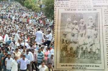 राजस्थान का एकमात्र किसान आंदोलन, जो ब्रिटिश संसद में भी गूंजा था, जानिए रोचक इतिहास