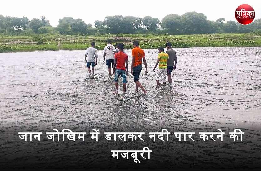 राजस्थान में यहां जान जोखिम में डालकर नदी पार करने की मजबूरी, पुलिया के अभाव में हादसे का खतरा