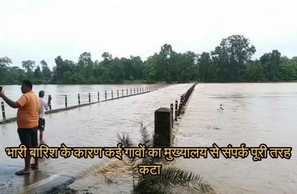 भारी बारिश के कारण कई गावं हुए जलमग्न, मुख्यालय से संपर्क पूरी तरह कटा