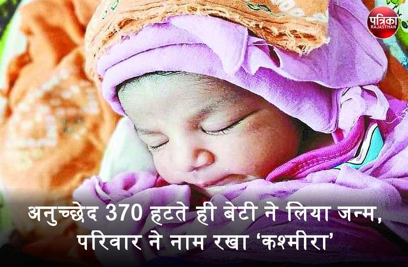 जम्मू-कश्मीर से अनुच्छेद 370 हटते ही बच्ची ने लिया जन्म, दिन को यादगार बनाने परिवार ने बेटी का नाम रख लिया 'कश्मीरा'