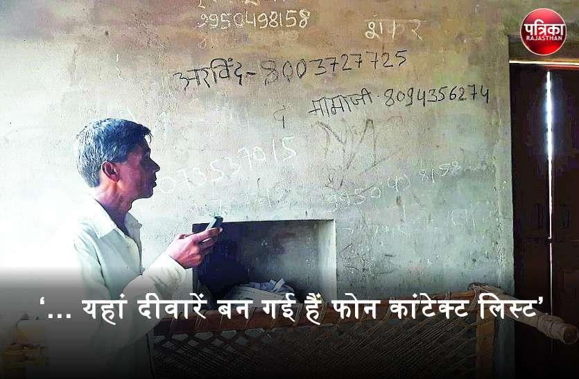 अजब-गजब : गांव के लोगों में मोबाइल फंक्शन की जानकारी थोड़ी कम, इसलिए... 'यहां दीवारें बोलती है नम्बर'
