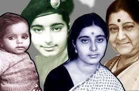 Journey Of Sushma: बचपन से अंतिम विदाई तक, तस्वीरों में देखिए सुषमा स्वराज के जीवन की एक झलक