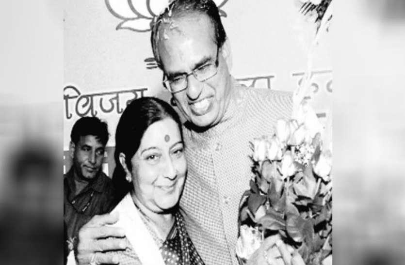 सुषमा की जीभ में विराजित थीं सरस्वती, किसी ने सहेली तो किसी ने बताया बड़ी बहन, निधन पर भावुक हुए शिवराज