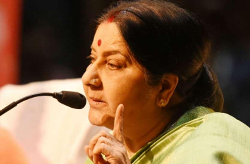 सुषमा स्वराज का वो सपना जो अधूरा रह गया, पूरा करने वाले के लिए रखा था एक लाख रुपए का ईनाम