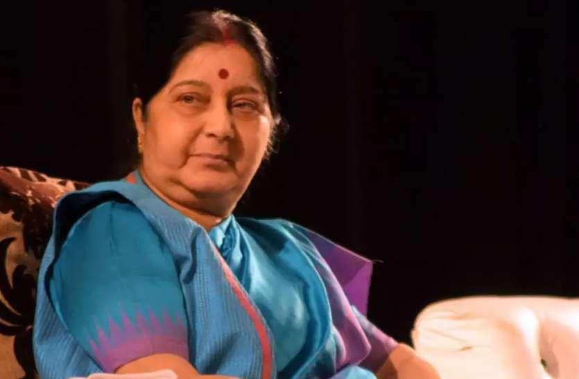 जब खुद सुषमा स्वराज ने हिंदू-मुस्लिम दंपती का एक घंटे में बनवाया था पासपोर्ट, पूरे देश में हुए थे पूर्व विदेश मंत्री के चर्चे