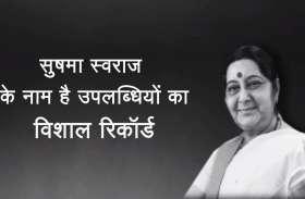सुषमा स्वराज ने सफलता के साथ बनाया उपलब्धियों का विशाल रिकॉर्ड, देखें वीडियो