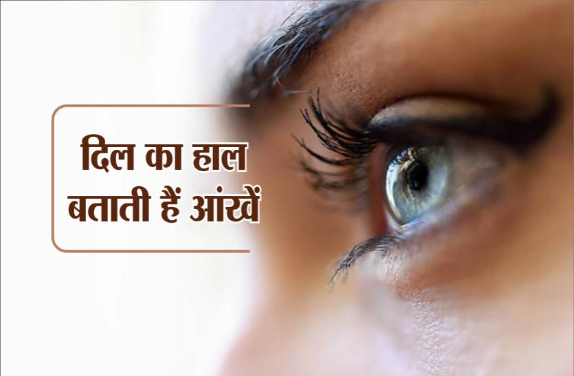 Eyes heart connection : दिल का हाल बताती है आंखें, इस तरह पता कर सकते हैं किसी का स्वभाव