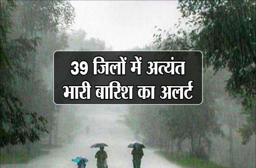 Monsoon Updates: 39 जिलों में भारी बारिश का अलर्ट, सीएम ने भी दिए सतर्क रहने के निर्देश