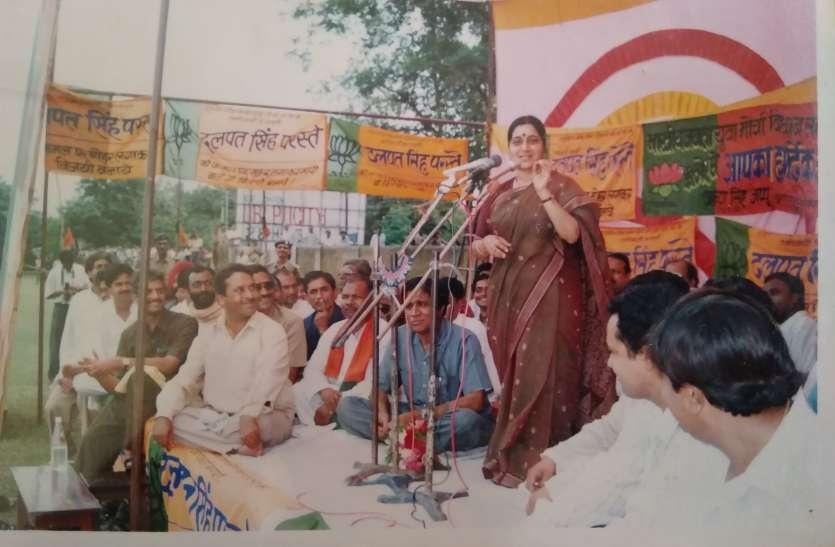 सुषमा ने मंच पर भाजपा प्रत्याशी से कहा था मेरे पास बैठने से नहीं मिलेगा वोट, मतदाताओं के बीच जाएं