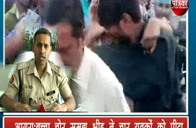 बच्चा चोरी की अफवाह से दहशत, रोज हो रही मारपीट, SSP Bablu Kumar ने दी चेतावनी, देखें वीडियो
