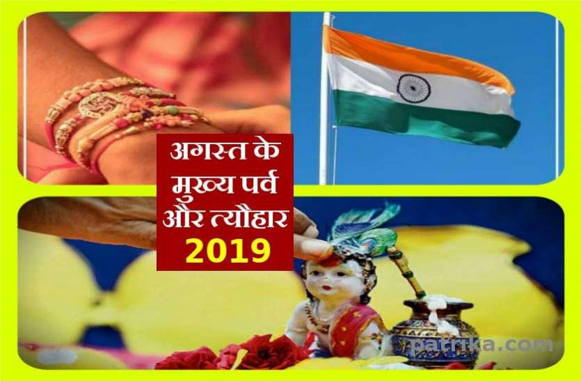 अगस्त 2019 के व्रत, पर्व और त्यौहार
