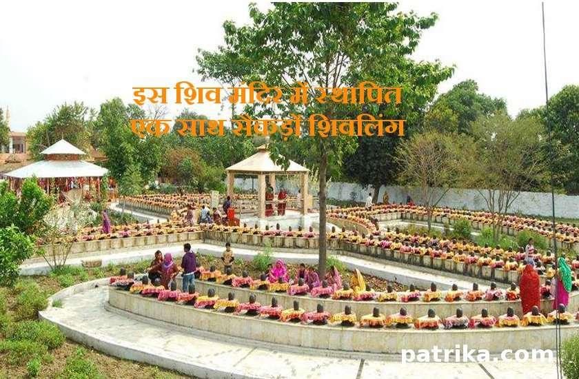 shiv temple kota rajasthan